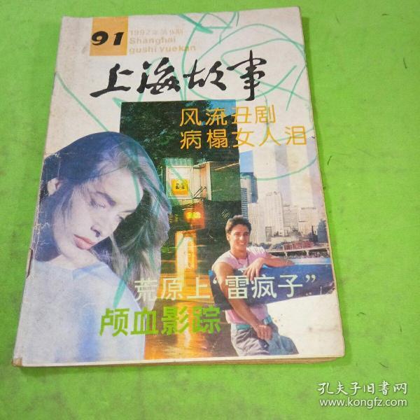 上海故事1992年9期