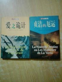 萨德文集-爱之诡计萨, 贞节的厄运,(两本合售)
