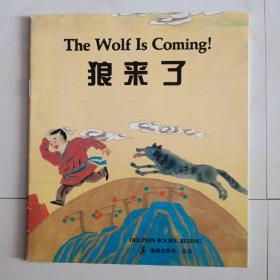 中国民间故事丛书  卖驴  包公审石头  狼来了  称大象【中英文对照,四本合售】