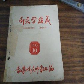 针灸学讲义 1958年10月 ~晋江专区针灸师资班编(只到94页、缺最后7页和封底)