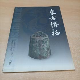 东方博物 第三十六辑