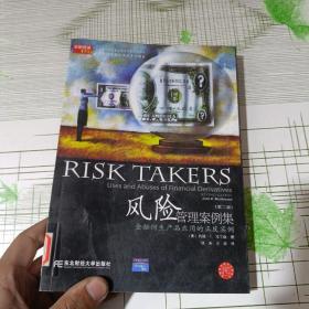 风险管理案例集:金融衍生产品应用的正反实例(第2版)馆藏