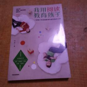 我用阅读教育孩子