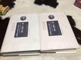 格·孟和文集6、7、11、12、13五本合售