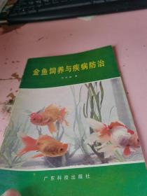 金鱼饲养与疾病防治