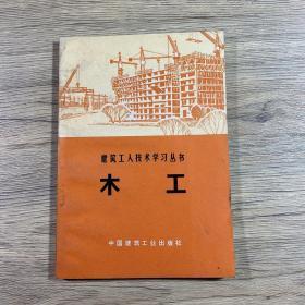 建筑工人技术学习丛书:木工(1973年一版一印)