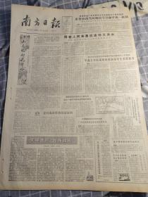 南方日报1981年10月12日(4开四版)阳春人民英雄抗击特大洪水;宣传农村形式的好材料;社会主义时期的否定之否定问题