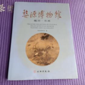 婺源博物馆藏珍书画
