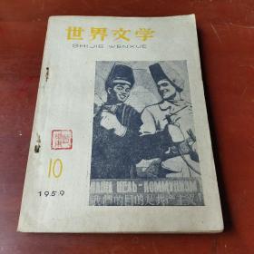 世界文学   (1959年第10期)