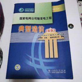 国家电网公司输变电工程典型造价.华东.10kV及以下配电工程分册:2007年版
