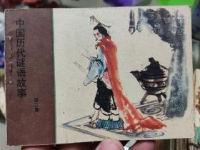 中国历代谜语故事第二集