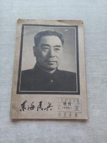 东海民兵1976特刊
