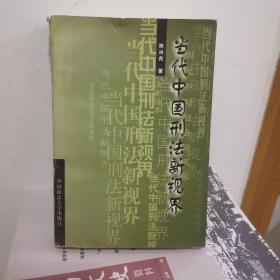 当代中国刑法新视界 馆藏