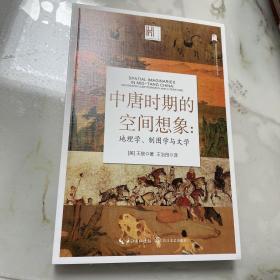 中唐时期的空间想象:地理学、制图学与文学