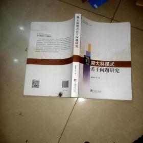 斯大林模式若干问题研究,作者赠送