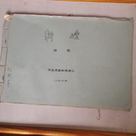 1984年黄岩县越剧团演出剧本 新嫂 油印本 稀缺文艺资料