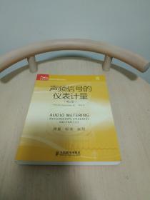 传媒典藏·音频技术与录音艺术译丛:声频信号的仪表计量(第2版)
