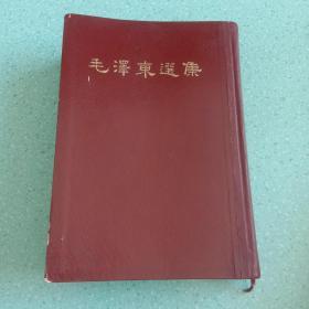 毛泽东选集(精装竖版一卷本,1966年1版1印)