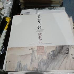 荣宝斋藏册页:张大千黄山八景册