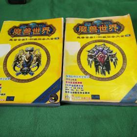 魔兽世界(1—60级任务大全)(上卷、下卷)两本合售