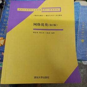 清华大学研究生公共课教材·数学系列:《最优化基础:模型与方法》系列教材·网络优化