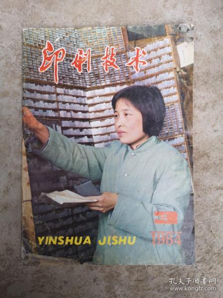 印刷技术,1984-3