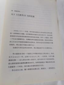 大唐李白共2册