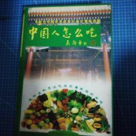 中国人怎么吃