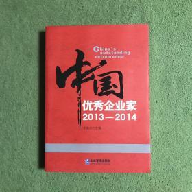 中国优秀企业家(2013-2014)