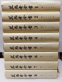 艾思奇全书-(全八卷)