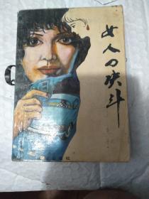 女人的决斗(日本短篇推理小说集)