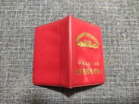 中华人民共和国农用拖拉机驾驶证(内页缺失)