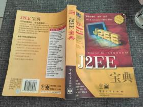 J2EE宝典【内页干净无笔记】