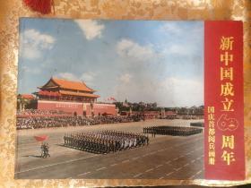 新中国成立60周年(首都阅兵画册)