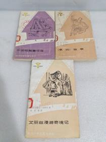 小图书馆丛书 3本合售:爱丽丝漫游奇境记、水浒故事、外国短篇童话选