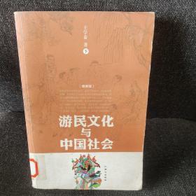 游民文化与中国社会【下】增订版