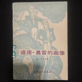 《道连 葛雷的画像》王尔德著 外国文学出版社 馆藏 品佳 书品如图.