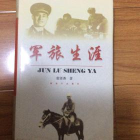 军旅生涯:开国少将张铚秀回忆录(张铚秀将军签名本)