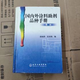 国内外涂料助剂品种手册