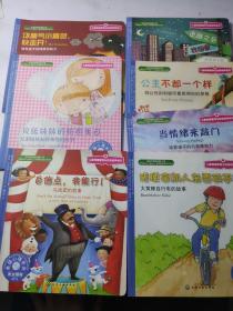 儿童情绪管理与性格培养绘本 7册合售