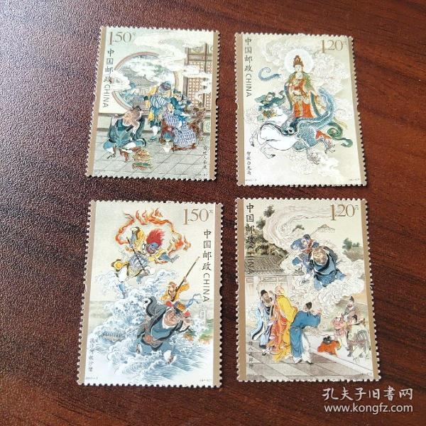 西游记二邮票