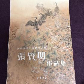 张贤明工笔花鸟画精品集:当代工笔画唯美新势力