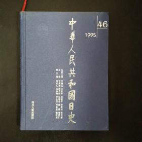 中华人民共和国日史1995