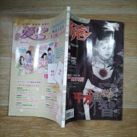 怖客2011.10C〔无赠品〕