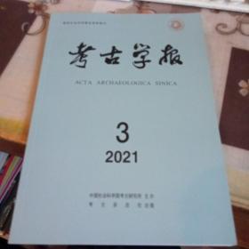 考古学报. 【2021年第3期, 】