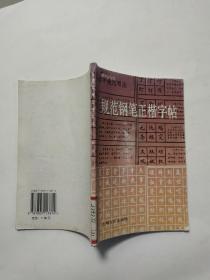 规范钢笔正楷字帖 顾仲安书写 上海文化出版社 馆藏无涂画正版