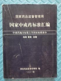 国家中成药标准汇编(中成药地方标准上升国家标准部分):内科 肾系 分册