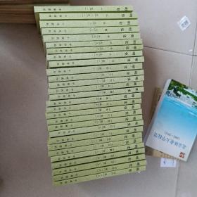 明史(全二十八册)