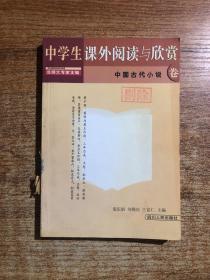 中学生课外阅读与欣赏.中国古代小说卷