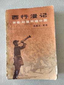 西行漫记(红星照耀中国)